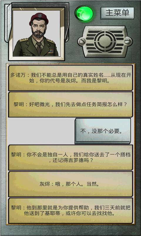 灰烬战士汉化版