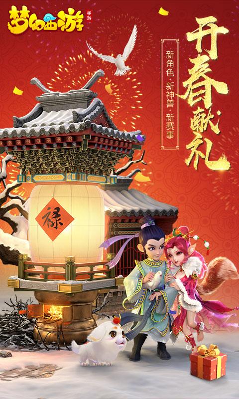 梦幻西游(新春联欢)