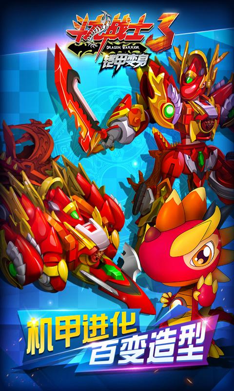 斗龙战士3铠甲变身截图