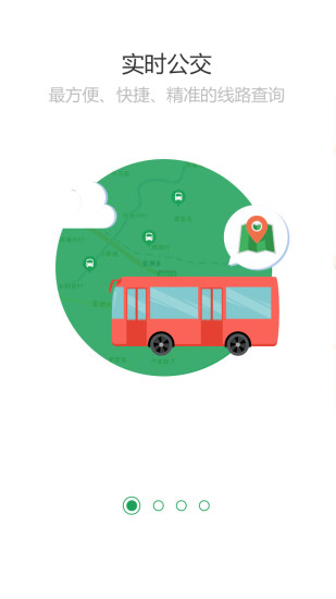 智慧公交截图