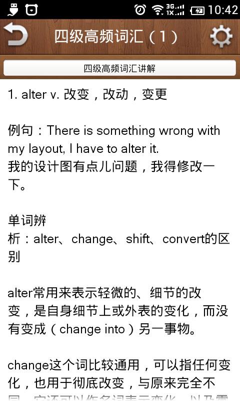 英语四级高频词汇