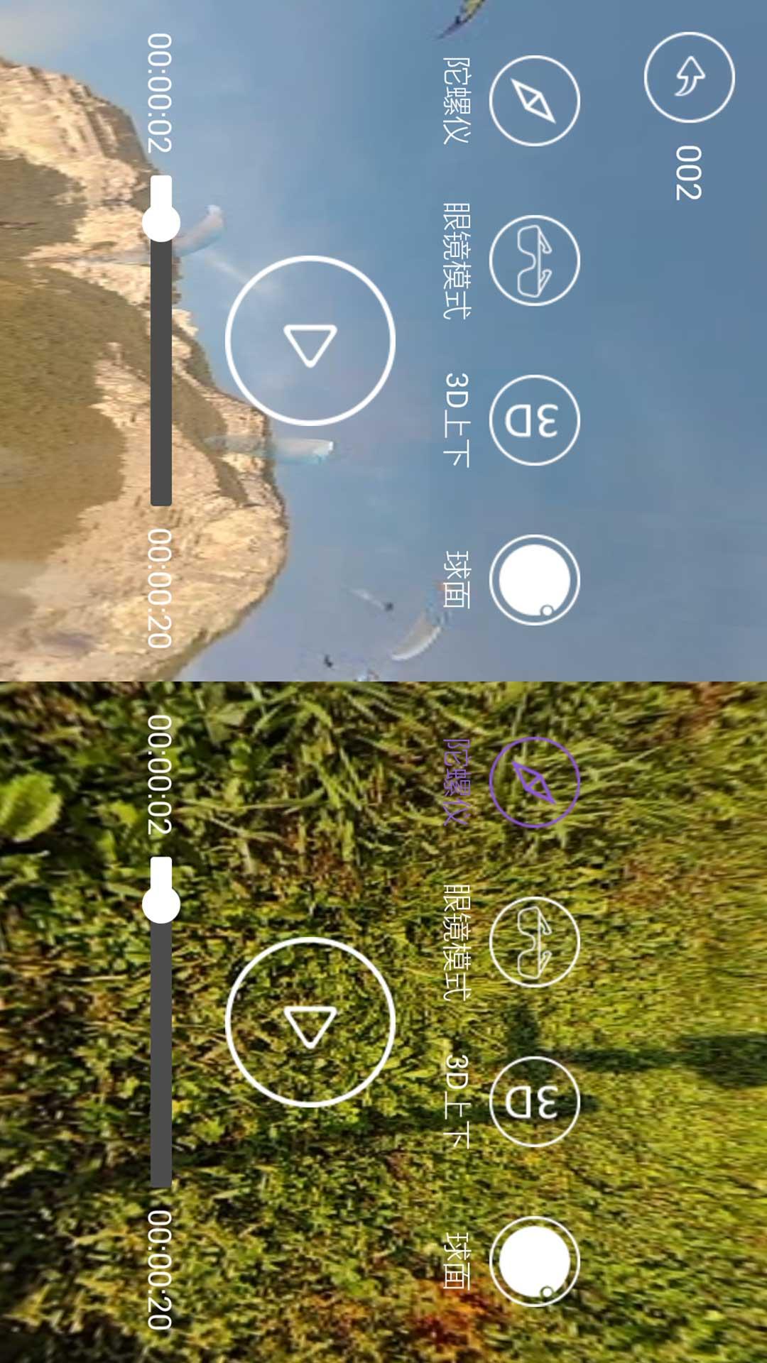 VR影音截图