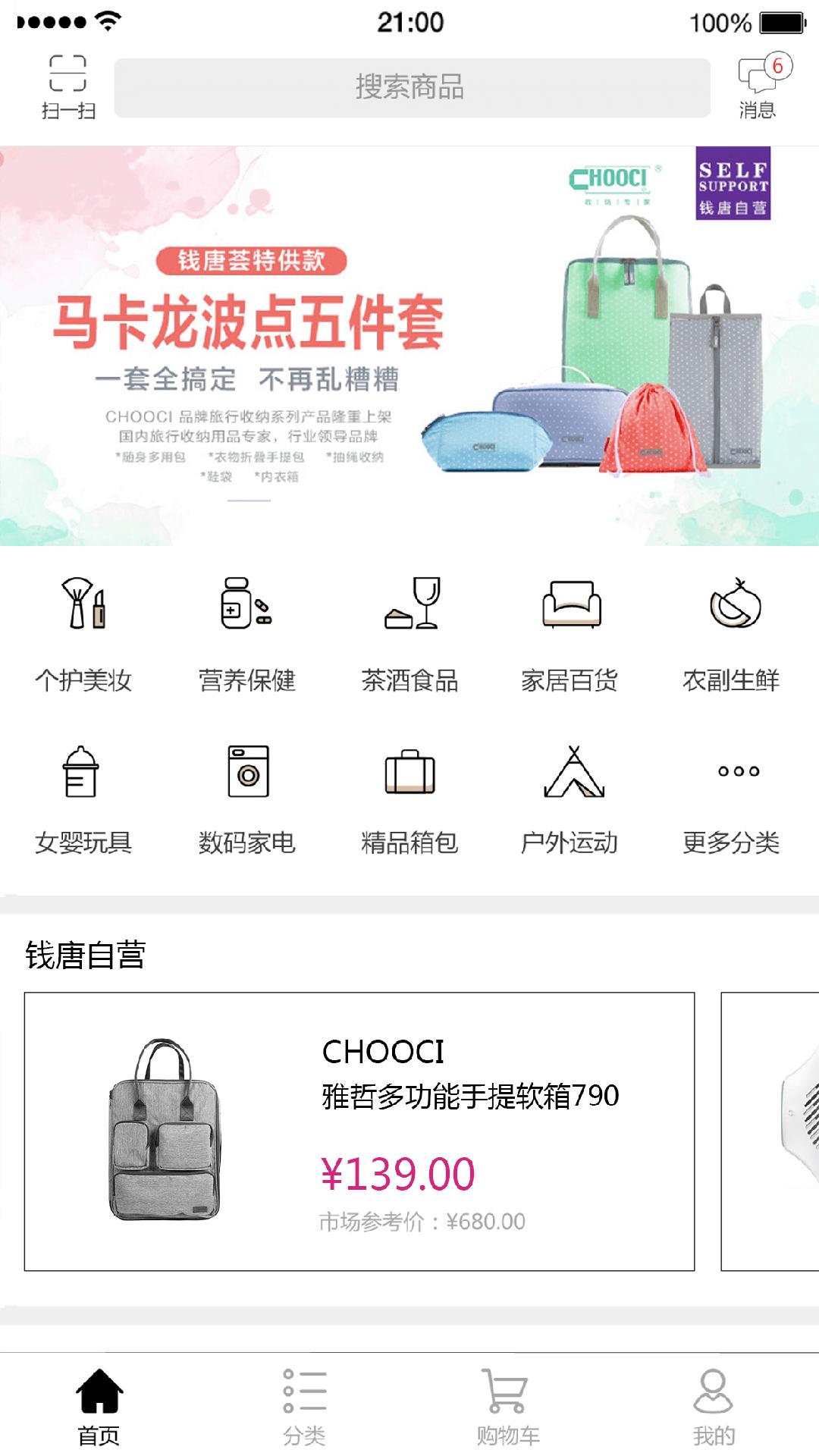 钱唐荟截图