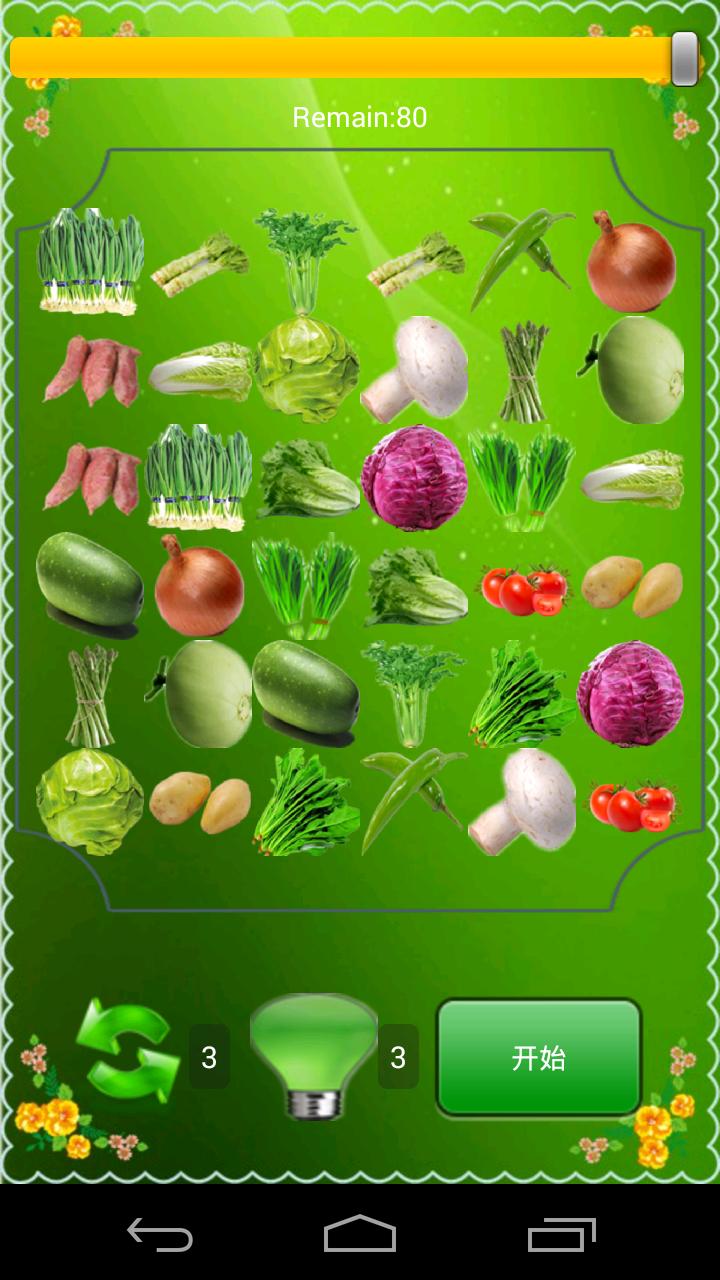 认识蔬菜宝宝早教