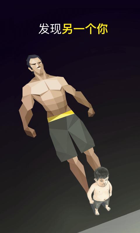 优形健身截图