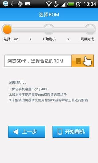 甜椒刷机助手For Android