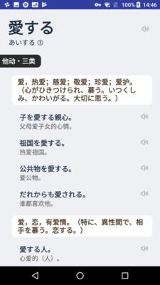 MOJi辞書