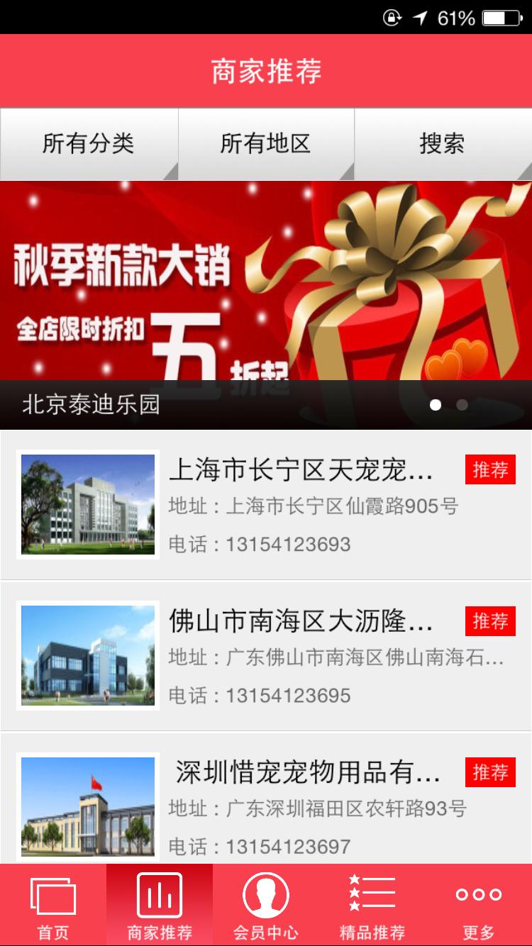 中国宠物商城截图