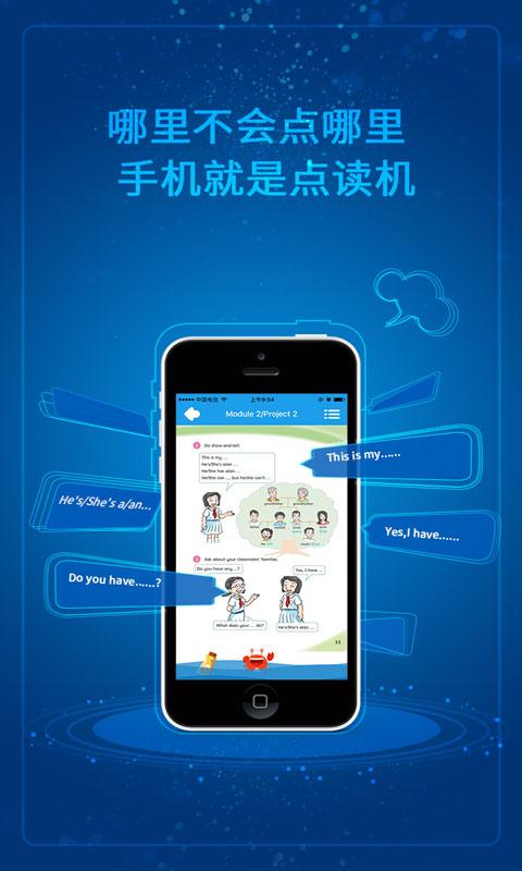 同步学-北京版截图