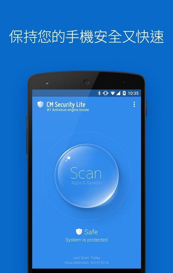 CM Security Lite截图