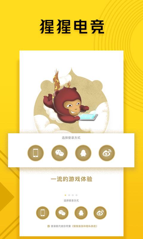 猩猩电竞截图