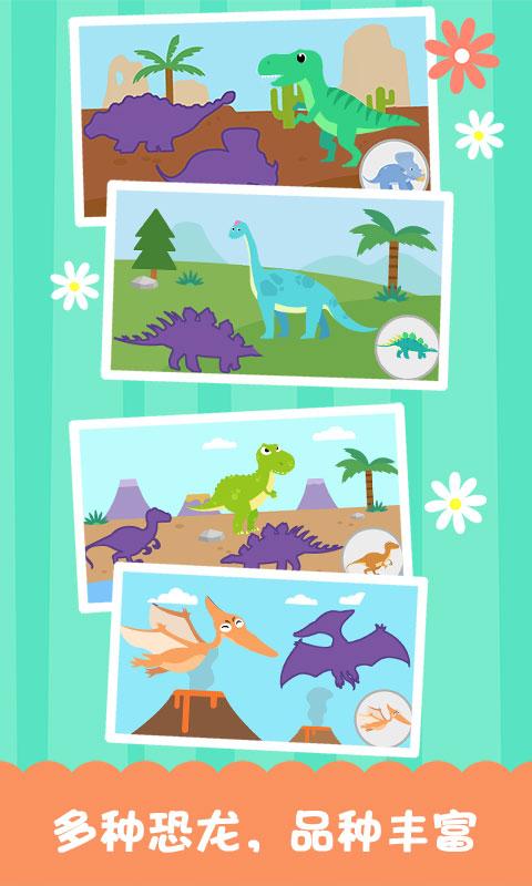 恐龙宝宝拼图益智
