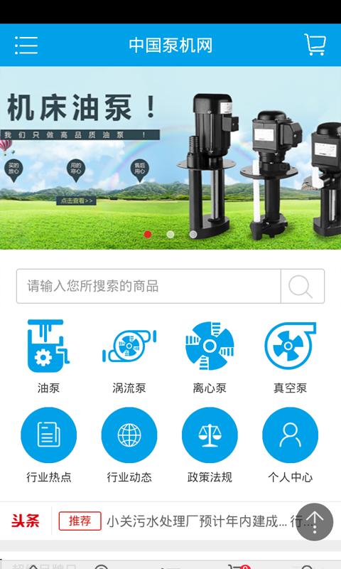 中国泵机网