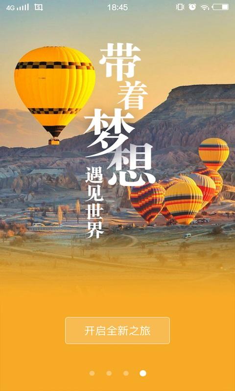 梦想旅行香港版