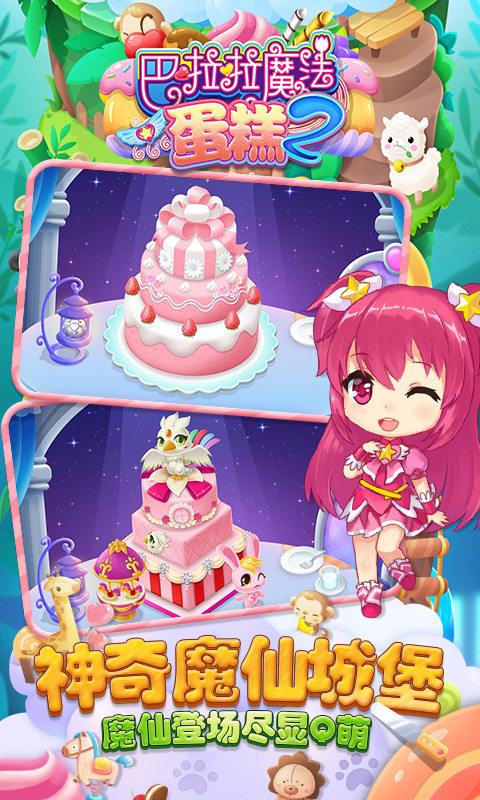巴啦啦魔法蛋糕2截图