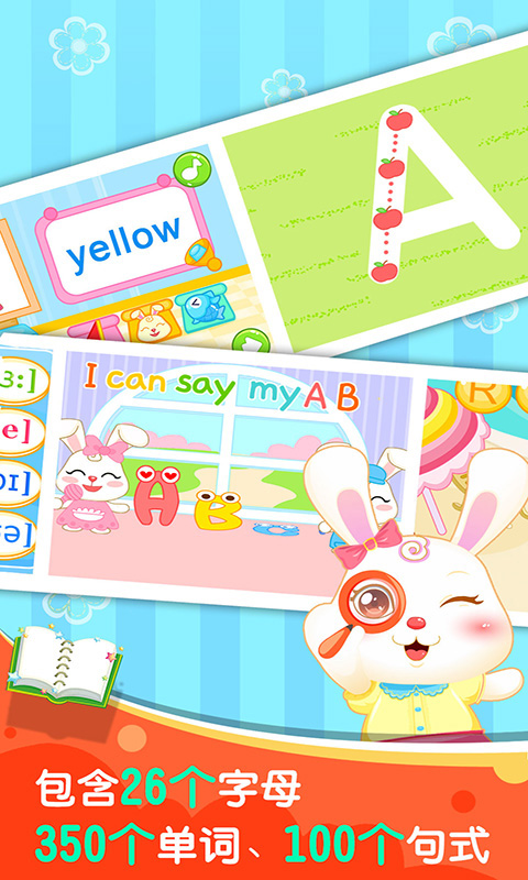 宝贝学英语