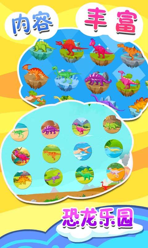 儿童游戏恐龙乐园