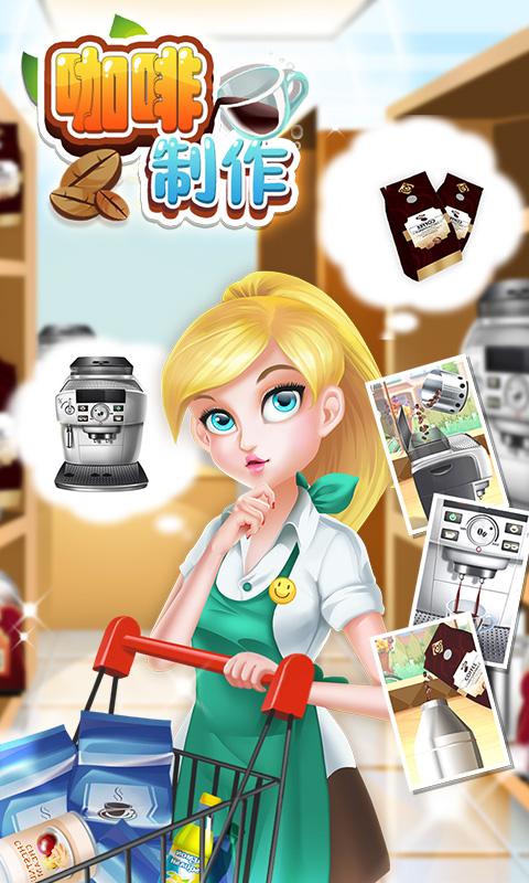 咖啡甜点制作机截图