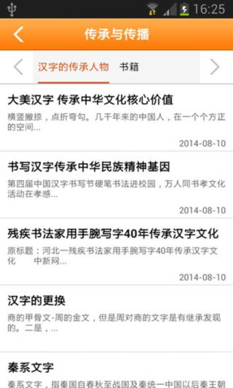 汉字文化截图