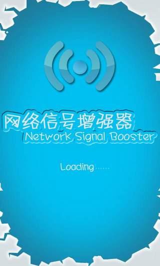 网络信号增强器截图