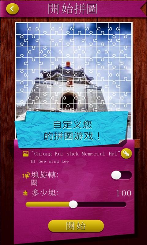 拼图 Jigsaw Puzzles
