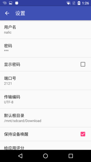 Wifi FTP截图