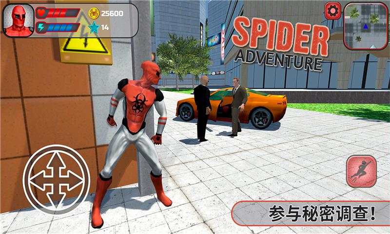 蜘蛛人的冒险截图