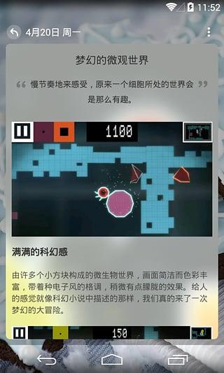 豌豆荚·游戏日报