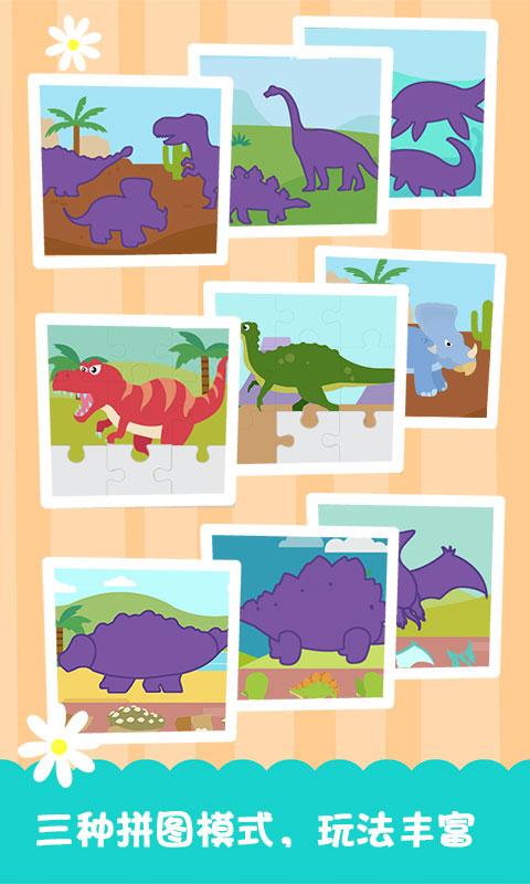 恐龙宝宝拼图益智截图
