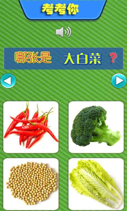 儿童教育之识蔬菜截图