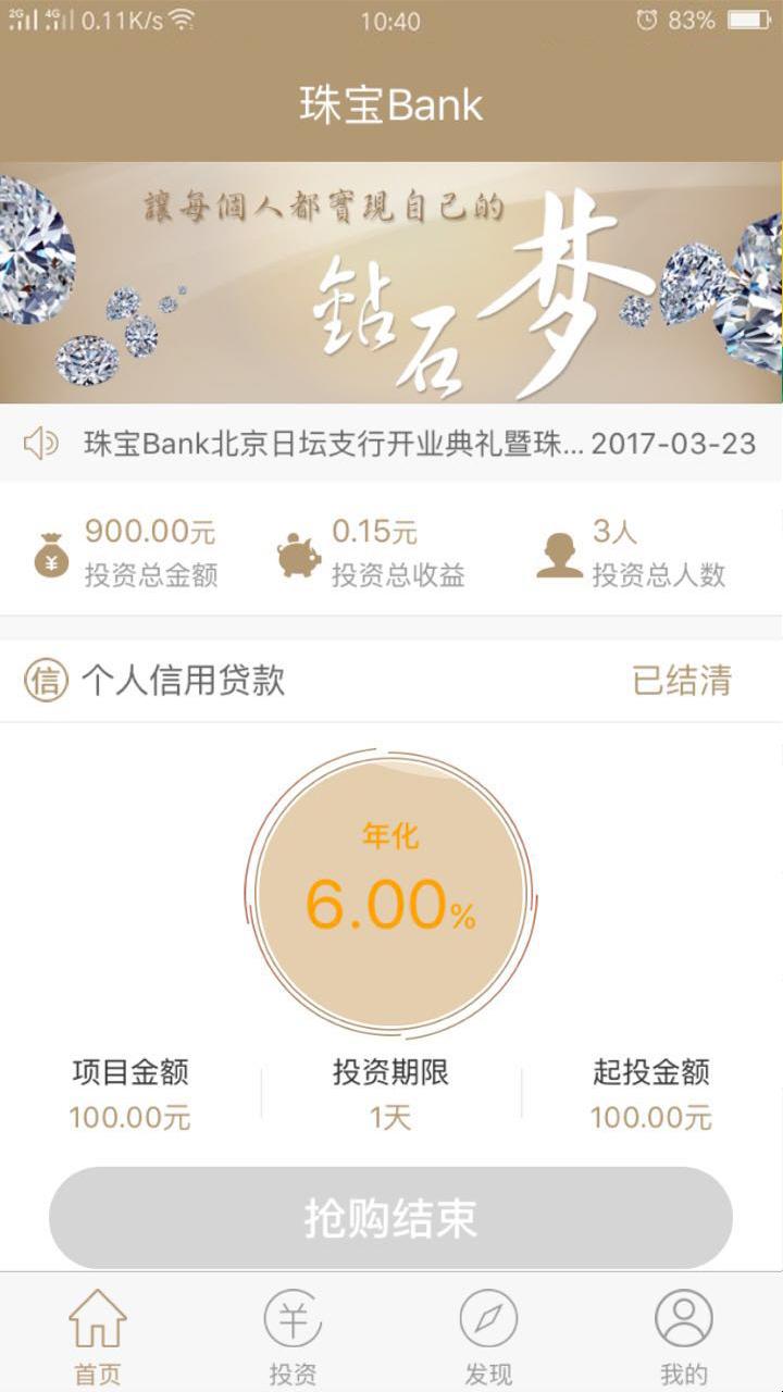 珠宝Bank截图