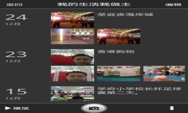 Camera2.0截图