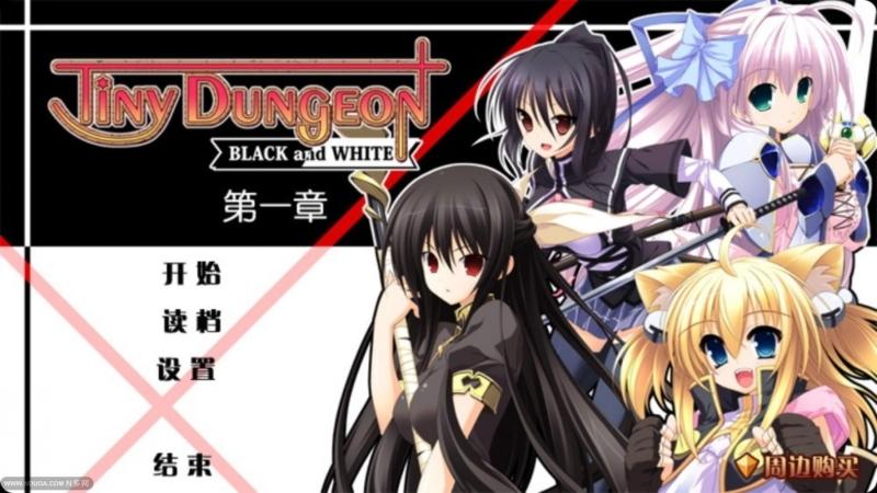 TD1:黑白羽翼(第一章)