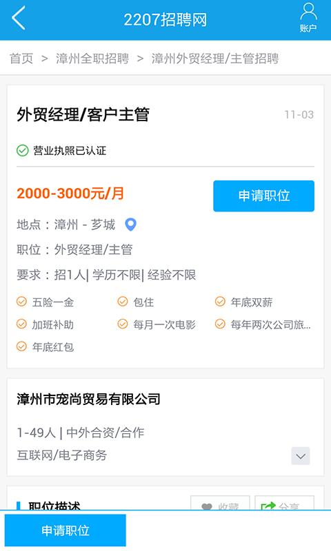 2207招聘网截图
