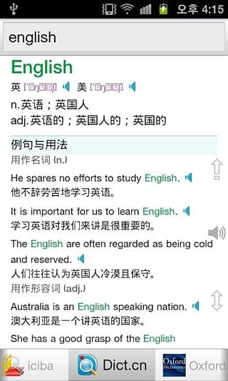Super英语词典截图