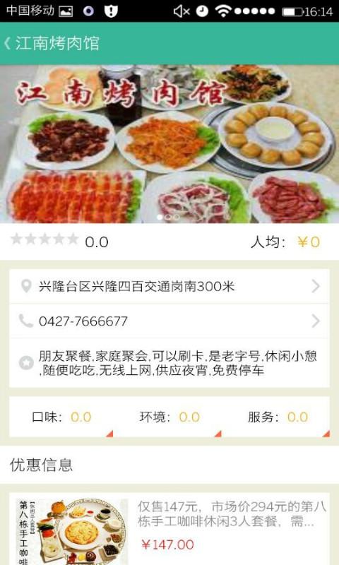 江南烤肉馆截图