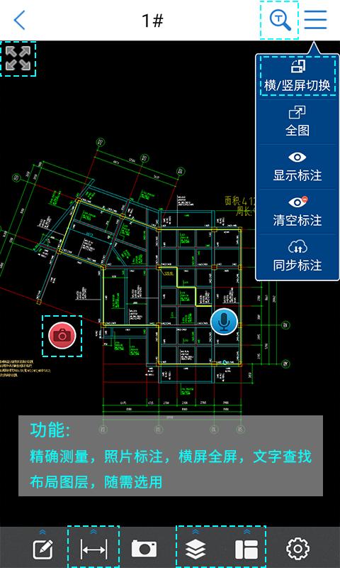 CAD快速看图截图
