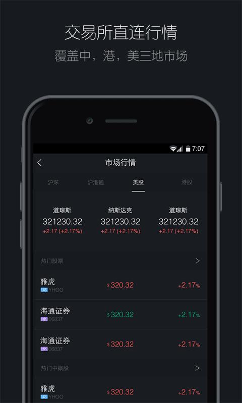 积木股票-美股