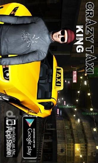疯狂出租车王 3D截图