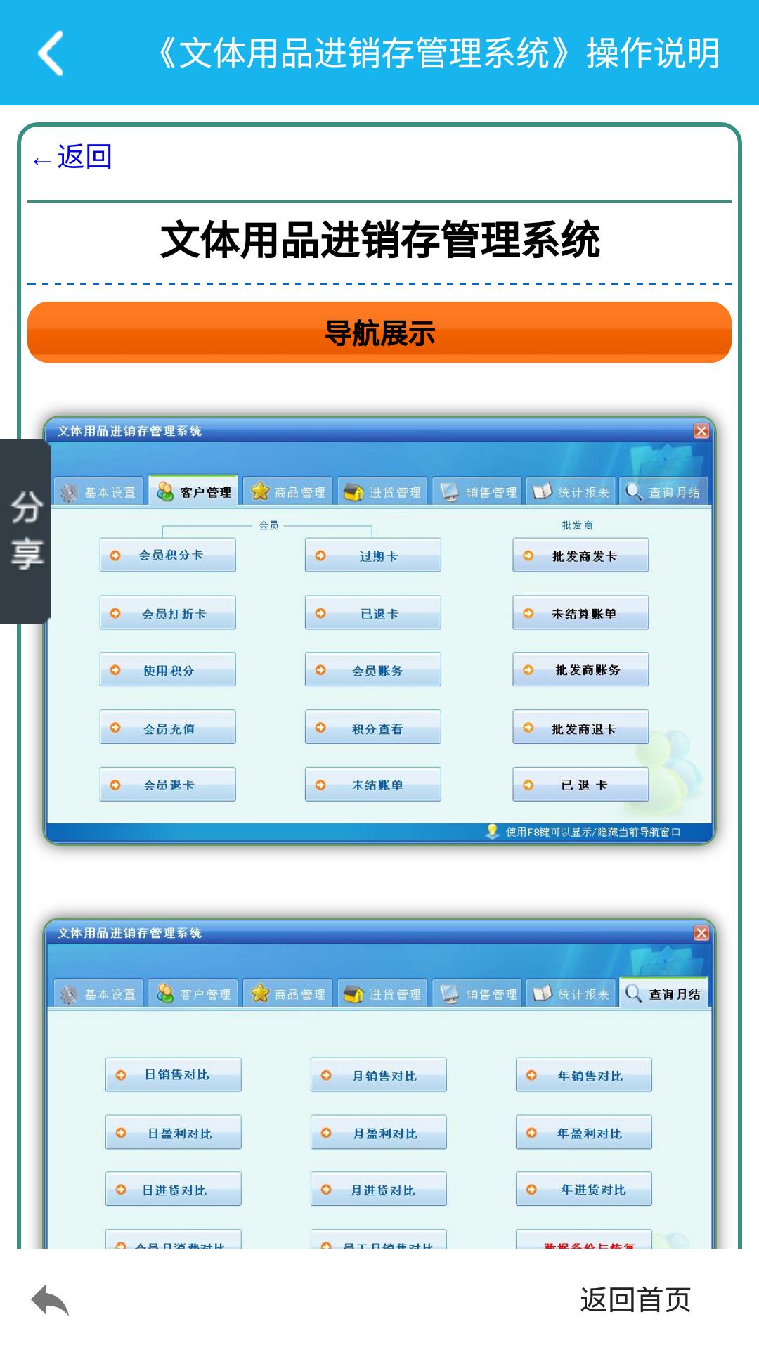 文体用品管理系统