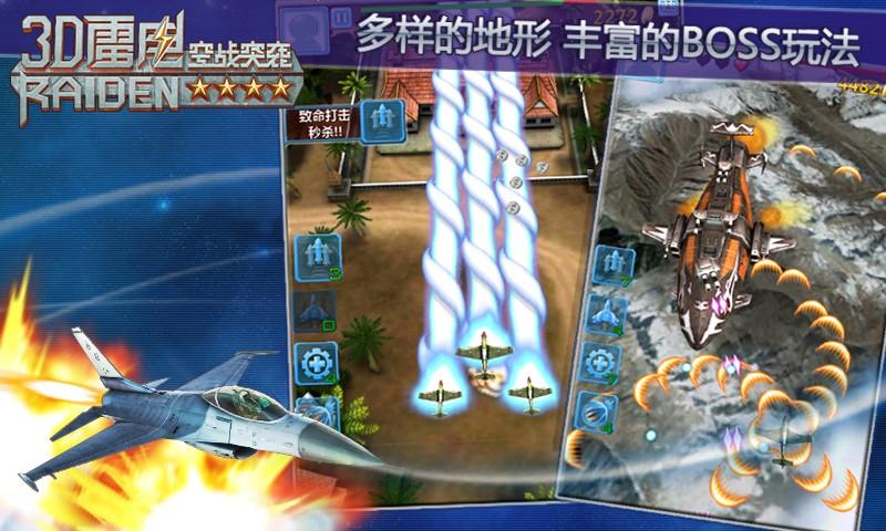 雷电3D空战突袭截图