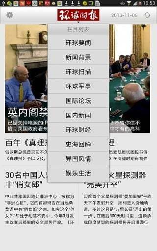 环球时报pad版截图