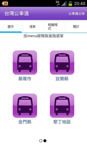 台湾公车通截图