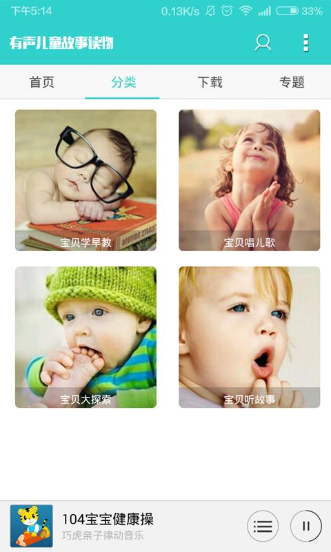 有声儿童故事读物