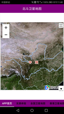 北斗卫星地图截图