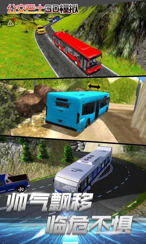 公交车3D模拟截图