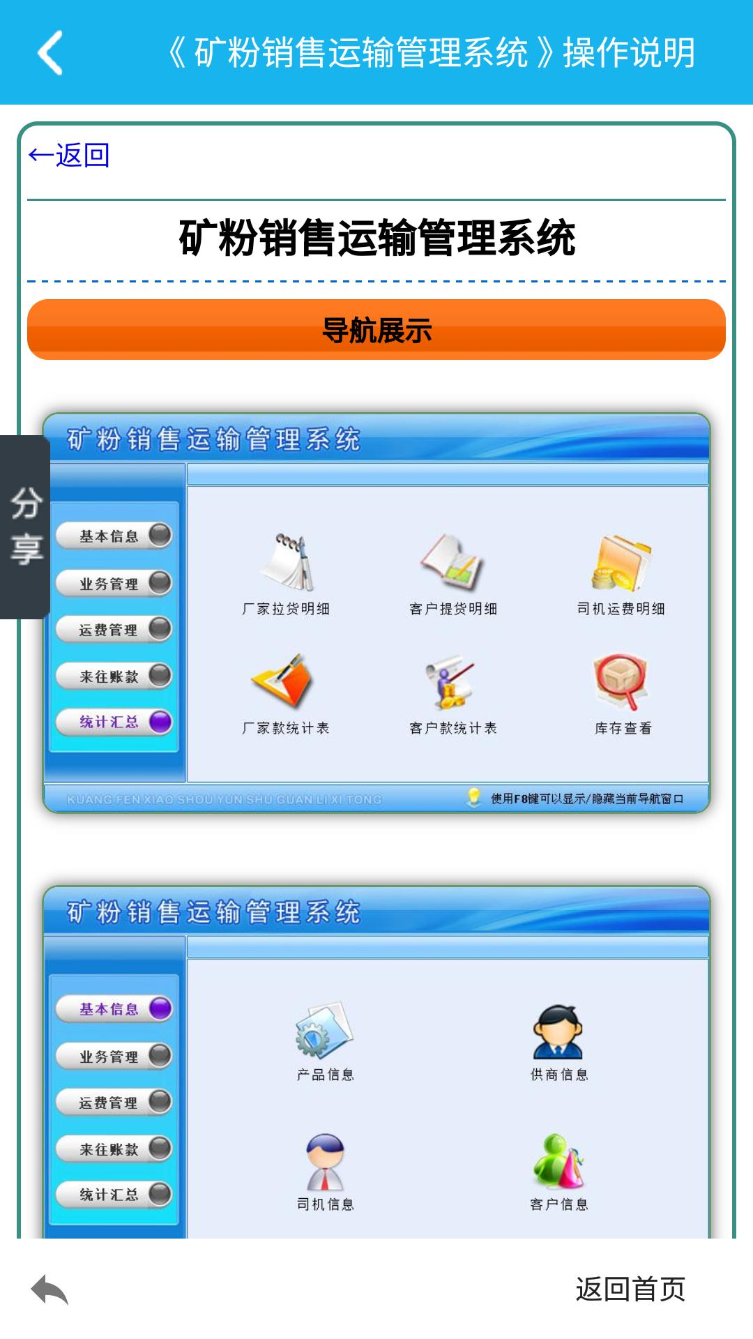 矿粉销售运输管理系统