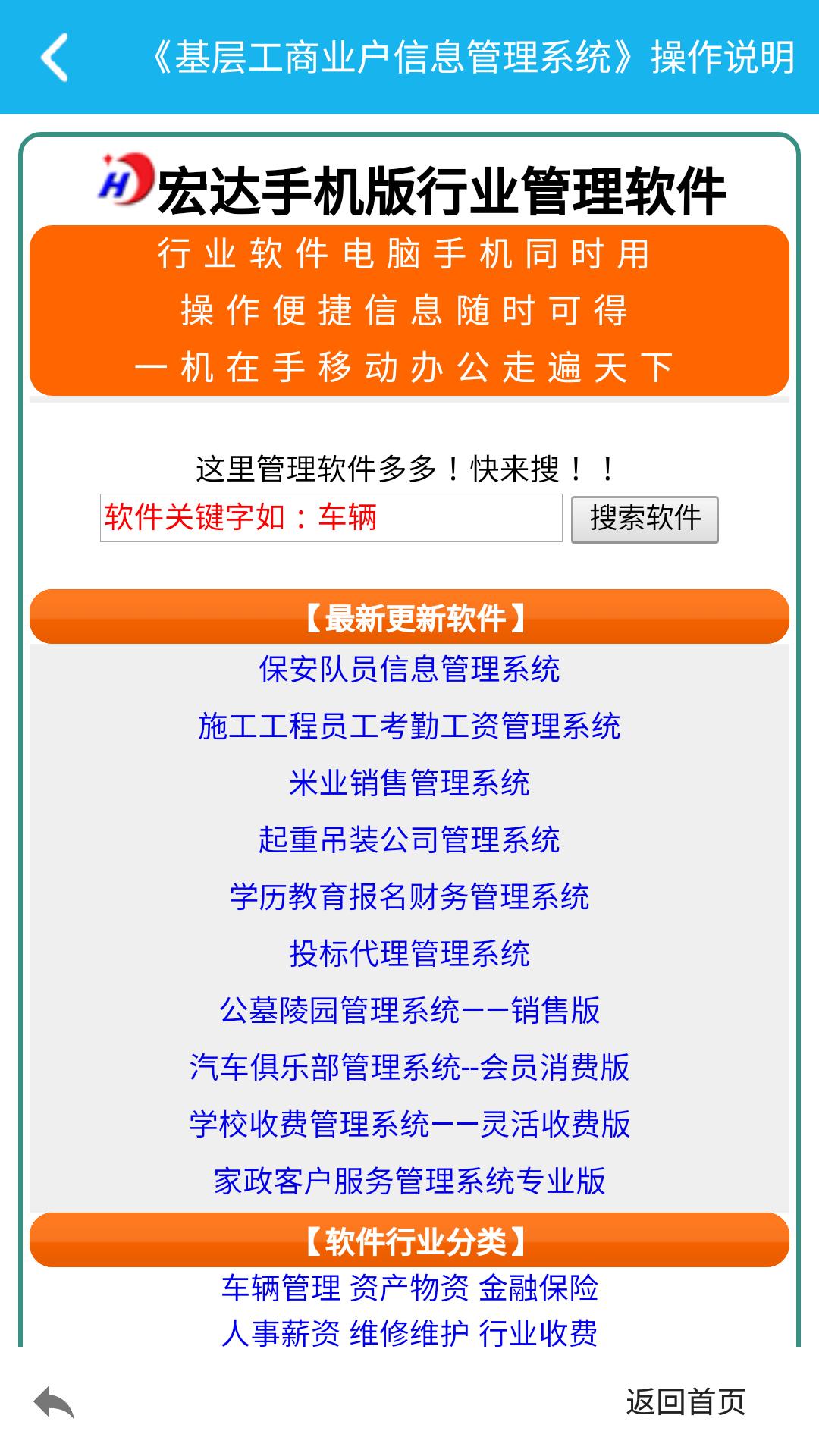 工商行政管理系统