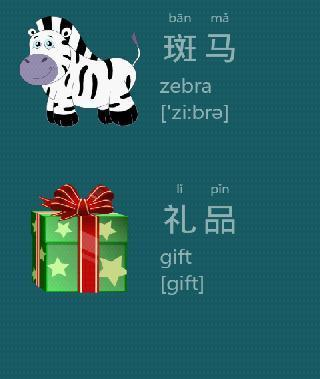 常用汉字识字卡片-儿童英语截图