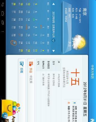 中华万年历HD截图